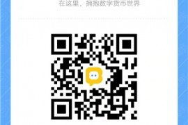 bitfinex交易所官方电报群链接和二维码