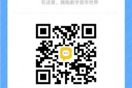A网交易所官方电报群链接和二维码