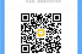 BTCD官方电报群链接二维码