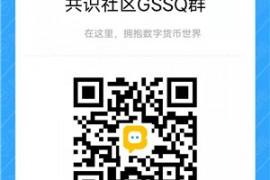 共识社区GSSQ币圈项目官方电报群链接和二维码