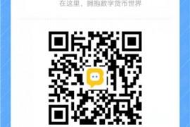 币安智能合约币圈项目官方电报群链接和二维码