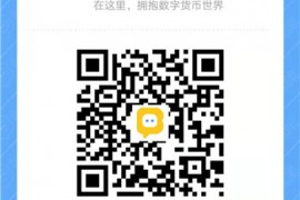 Infinity币圈项目官方电报群链接和二维码
